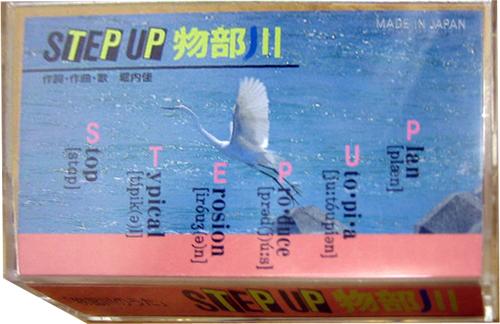 堀内佳「STEP UP 物部川」