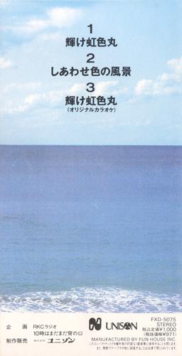 堀内佳「輝け虹色丸」