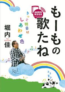 堀内佳「もーもの歌たね AUDIO BOOK」