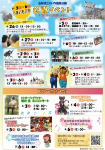 のいち動物公園パンフレット2014GW