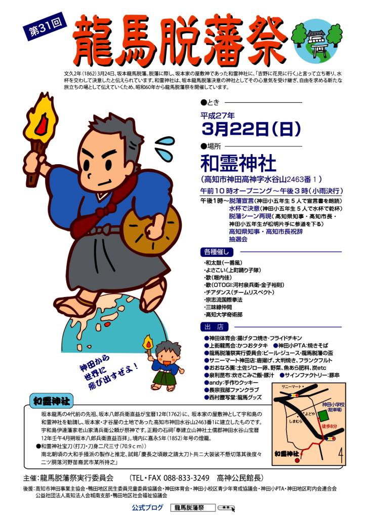 第31回龍馬脱藩祭20150322