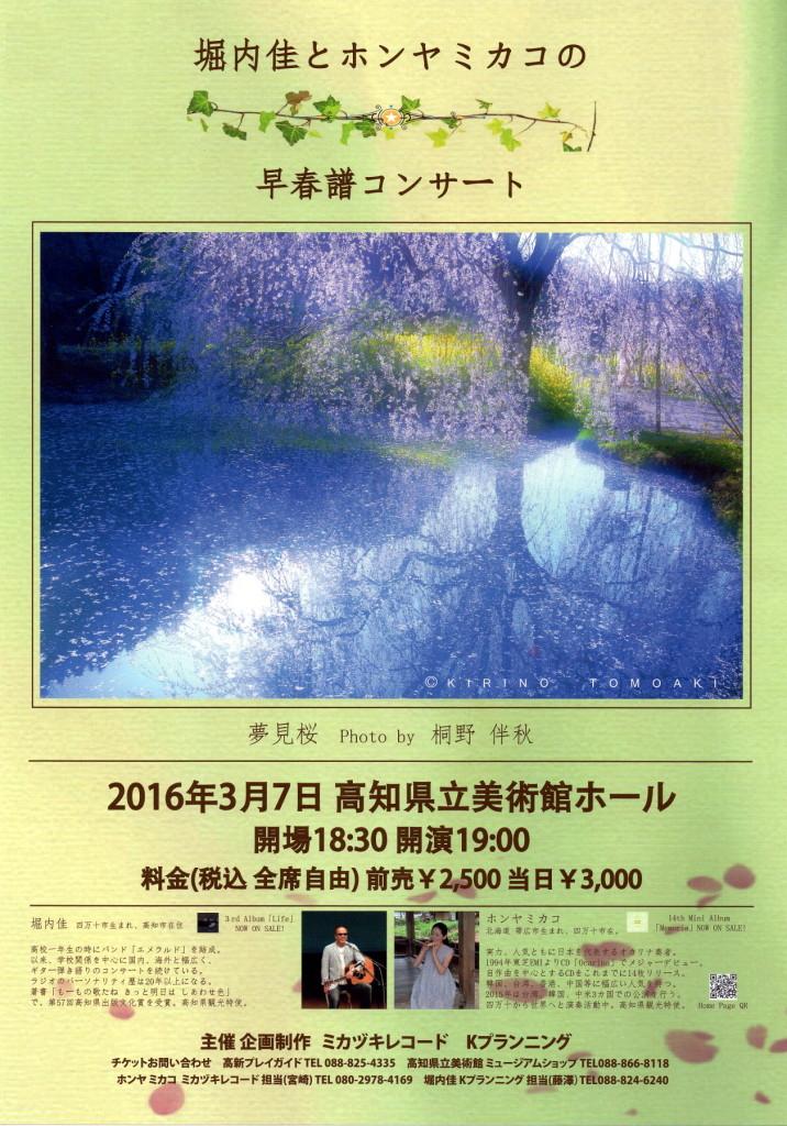 堀内佳とホンヤミカコの早春譜コンサート20160307