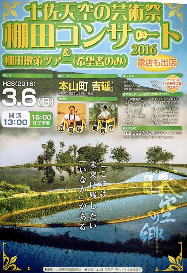 20160306_天空の里芸術祭棚田コンサート & 棚田散策