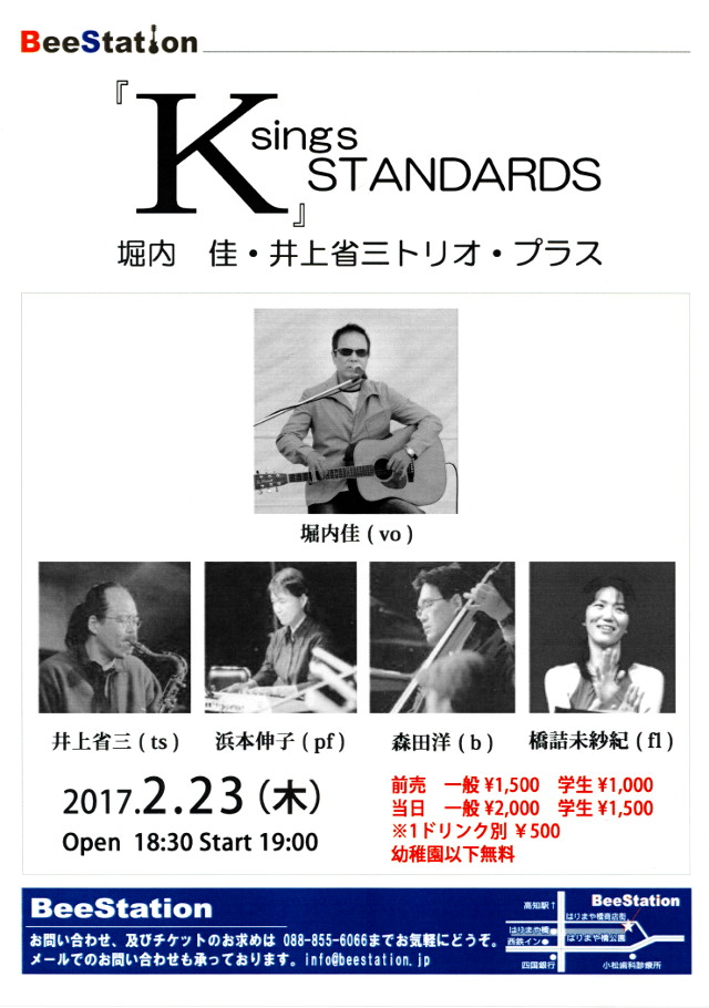 堀内佳・井上省三トリオ・プラスBeeStation20170223