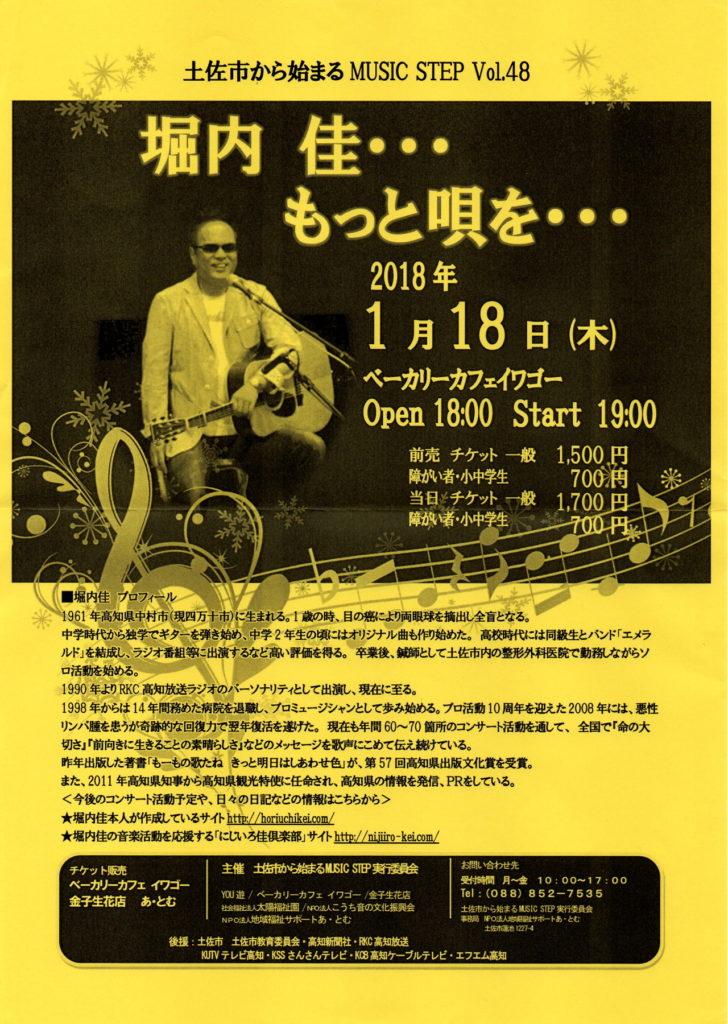 2018/01/18:堀内佳・・・もっと唄を・・・